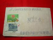 J32带普票的实寄封