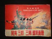 """《民兵""""三打""""""""三防""""知识画册》辽宁省新华书店 32开本 1970年印 私藏"""