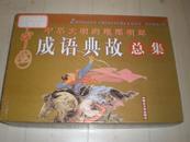 收藏类图书:中国成语典故总集 内蒙古大学出版社(1-4册4卷全,16开精装本,带外包装)