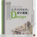 公共空间室内设计速查   高钰    机械工业出版社