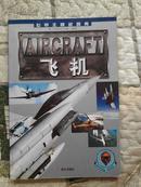 世界王牌武器库--飞机