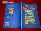 中国旅游景点与门票