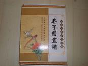 收藏类图书:中华传统文化经典 芥子园画谱 16开4册4卷全仿线装(带外包装)