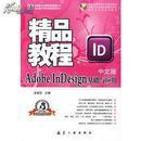 Adobe InDesign精品教程(中文版)