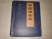 收藏类图书:曾国藩全书 (1盒4册全,仿线装,16开本 带外包装)