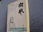 中华佛教文化院总编《宗风》(己丑·春之卷)繁体彩印  一版一印 现货 自然旧