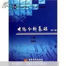 电路分析基础(第4版)(上册)