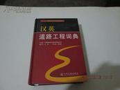 汉英道路工程词典