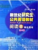 新世纪研究生公共英语教材.阅读.B.学生用书第二版第2版