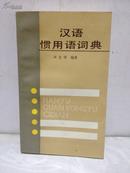汉语惯用语词典  商务印书馆样书