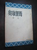 张颔著《西里维奥》北风社,中华民国37年(1948)一版一印,(版权页有张颔钤印)