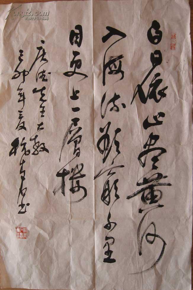 书画家杭青石作品