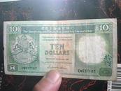 香港上海汇丰银行10元纸币  1986年