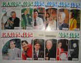 《名人传记》98年1—12期全  全国优秀期刊(平邮包邮快递另付)