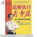 战略执行看中层:部门管理的5把钥匙(林正大著  北京大学出版社)