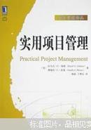实用项目管理:项目管理译丛((英)拉乌夫·G.加塔Raouf G.Ghattas  桑德拉·L.麦基 Sandra L.Mckee著 机械工业出版社)