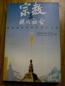 宗教与现代社会(福建省宗教研究会论文集2)