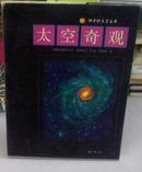 神奇的太空丛书《太空奇观》一版一印