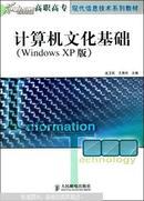 计算机文化基础:Windows XP版