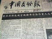 中国文物报----1994年1月2号第一期,总365期至1994年12月25,全年至414期,50期