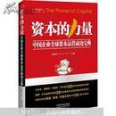 资本的时代系列·资本的力量:中国企业全球资本运营成功宝典