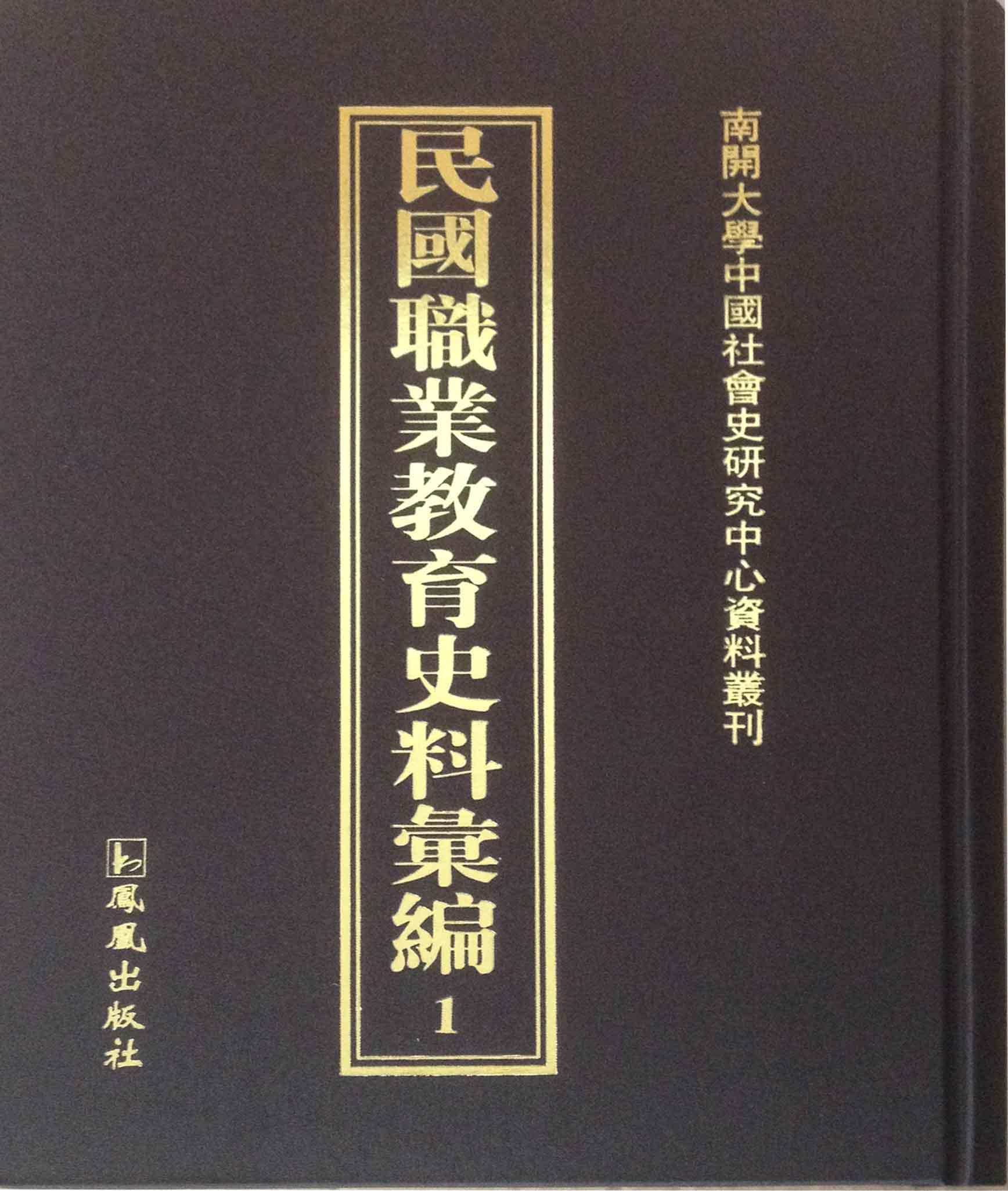 民国职业教育史料汇编 50册