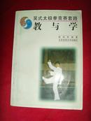 吴式太极拳竞赛套路:教与学