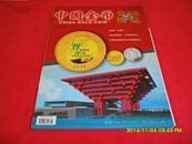 中国金币(2010年 增刊 总第16期)全品