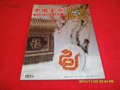 中国金币(2012年4月增刊 总第26期)全品