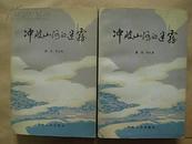 冲破山河的迷雾     (全上.下册;1985年1版1印:85品)