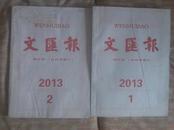 文汇报缩印本(2013——1.2期)