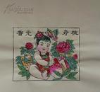 稀见小精品*老木版年画版画*70年代潍坊年画社作品*香元寿桃值得收藏