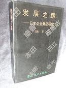 刘耘 著《发展之路 日本企业集团研究》(签赠本)一版一印 现货