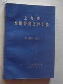 上海市地籍管理文件汇编(1986-1993)