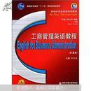 工商管理英语教程(第2版)(附光盘1张)9787560530888