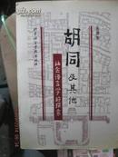 【24-2胡同及其他——社会语言学的探索