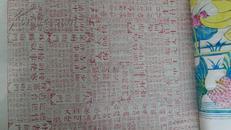 补图1勿拍*杨家埠历代古版画集*木刻木版年画版画*限量印刷名家签名盖章