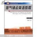 油气储运英语教程(第二版)冯叔初主编 中国石油大学出版社9787563629930