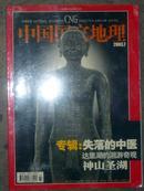 中国国家地理2003.7