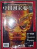 中国国家地理2001.4