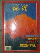 地理知识2000.9