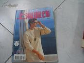 上海服饰  1997.1.2.3.4.5.6册