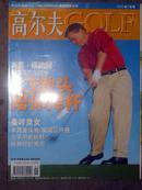 高尔夫 GOLF 2002年7月号
