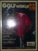 体育大观2006年11月上半月刊