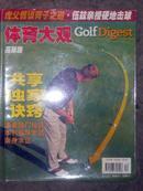 体育大观 (高球版)2001年12月号