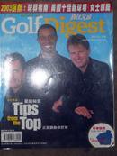 高球文摘(高尔夫球)2003年1月号