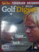 高球文摘(高尔夫球)2003年2月号