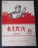 文革期刊--教育战线(抗大专号)1967年2、3期合刊