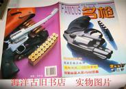杂志:名枪(2001.第11辑)