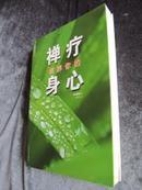 (日)桦岛胜德著《禅疗调养你的身心》一版一印 现货